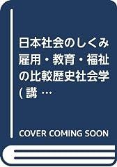 日本社会のしくみ 雇用・教育・福祉の比較歴史社会学 (講談社現代新書)