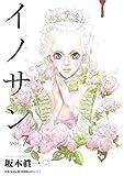 イノサン 7 (ヤングジャンプコミックス)