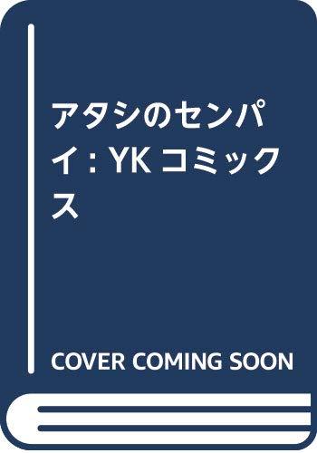 アタシのセンパイ: YKコミックス