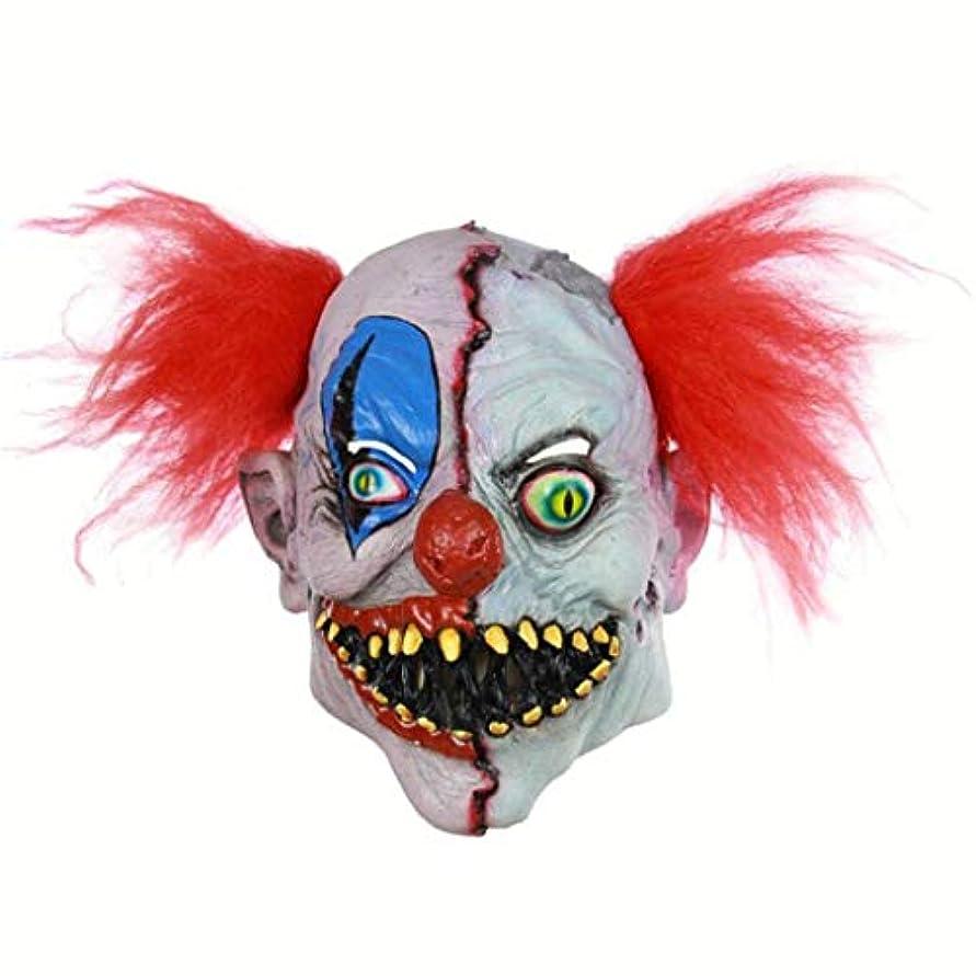 ハーネスアクセス牛肉ハロウィンホラー腐った顔ピエロラテックスゴーストマスクしかめっ面マスクパーティーマスク映画小道具仮面舞踏会マスク