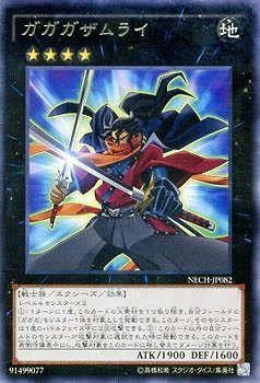 遊戯王/第9期/2弾/NECH-JP082 ガガガザムライ R