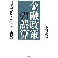 金融政策の誤算―日本の経験とサブプライム問題