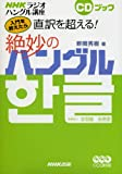 直訳を超える!絶妙のハングル NHKラジオ講座 入門を終えたら (CDブック)