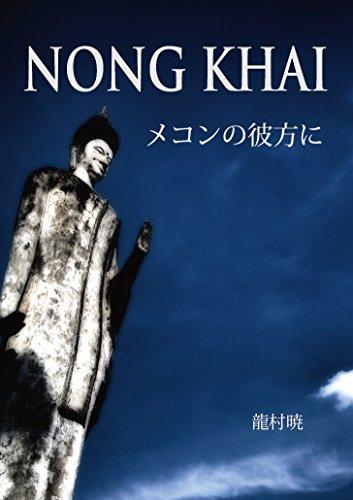NONG KHAI: メコンの彼方に
