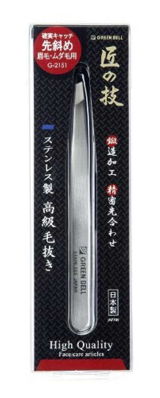 割り当て独特のオーバーヘッドグリーンベル 匠の技 ステンレス製高級毛抜き?先斜め (1本入) × 120個セット