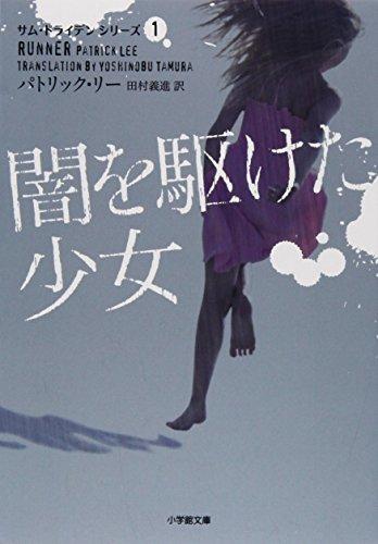 闇を駆けた少女 サム・ドライデン シリーズ1 (小学館文庫)の詳細を見る