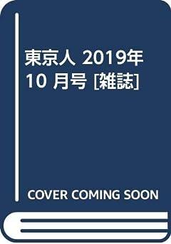 東京人 2019年 10 月号 [雑誌]