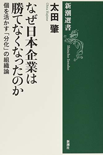 なぜ日本企業は勝てなくなったのか: 個を活かす「分化」の組織論 (新潮選書)の詳細を見る