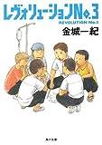 レヴォリューション No.3 (角川文庫 か 50-2)