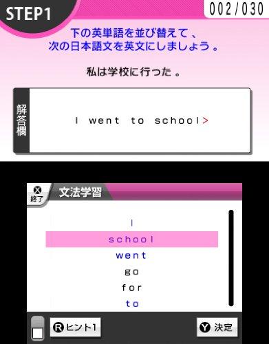 ナナミと一緒に学ぼ! English 上達のコツ ナナミ (CV. 花澤香菜 ) - 3DS メディアファイブ