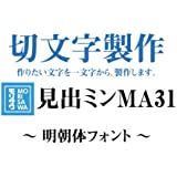 nc-smile 1文字からの切文字 オーダーメイド 製作 モリサワ 見出ミン MA31 明朝体 カッティング ステッカー シール (文字高さ 30mm)