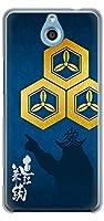 Y!mobile かんたんスマホ 705KC ハード ケース カバー AB817 直江兼続 素材クリア UV印刷