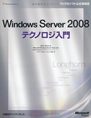 WINDOWS SERVER2008 テクノロジ入門 (マイクロソフト公式解説書)の詳細を見る