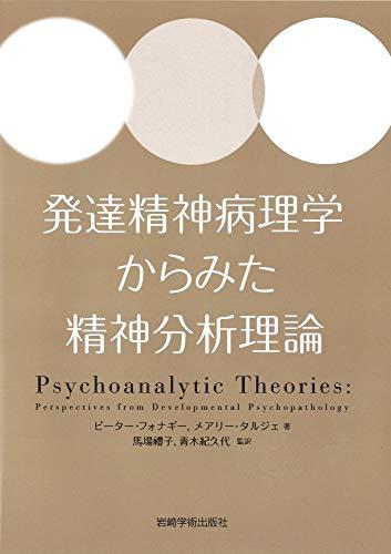 発達精神病理学からみた精神分析理論