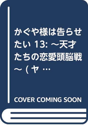かぐや様は告らせたい 13: ~天才たちの恋愛頭脳戦~ (ヤングジャンプコミックス)