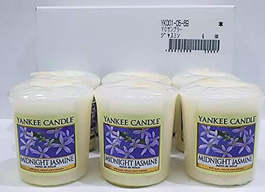 単独で長くする気分が悪いヤンキーキャンドル サンプラー お試しサイズ ミッドナイトジャスミン 6個セット 燃焼時間約15時間 YANKEECANDLE アメリカ製