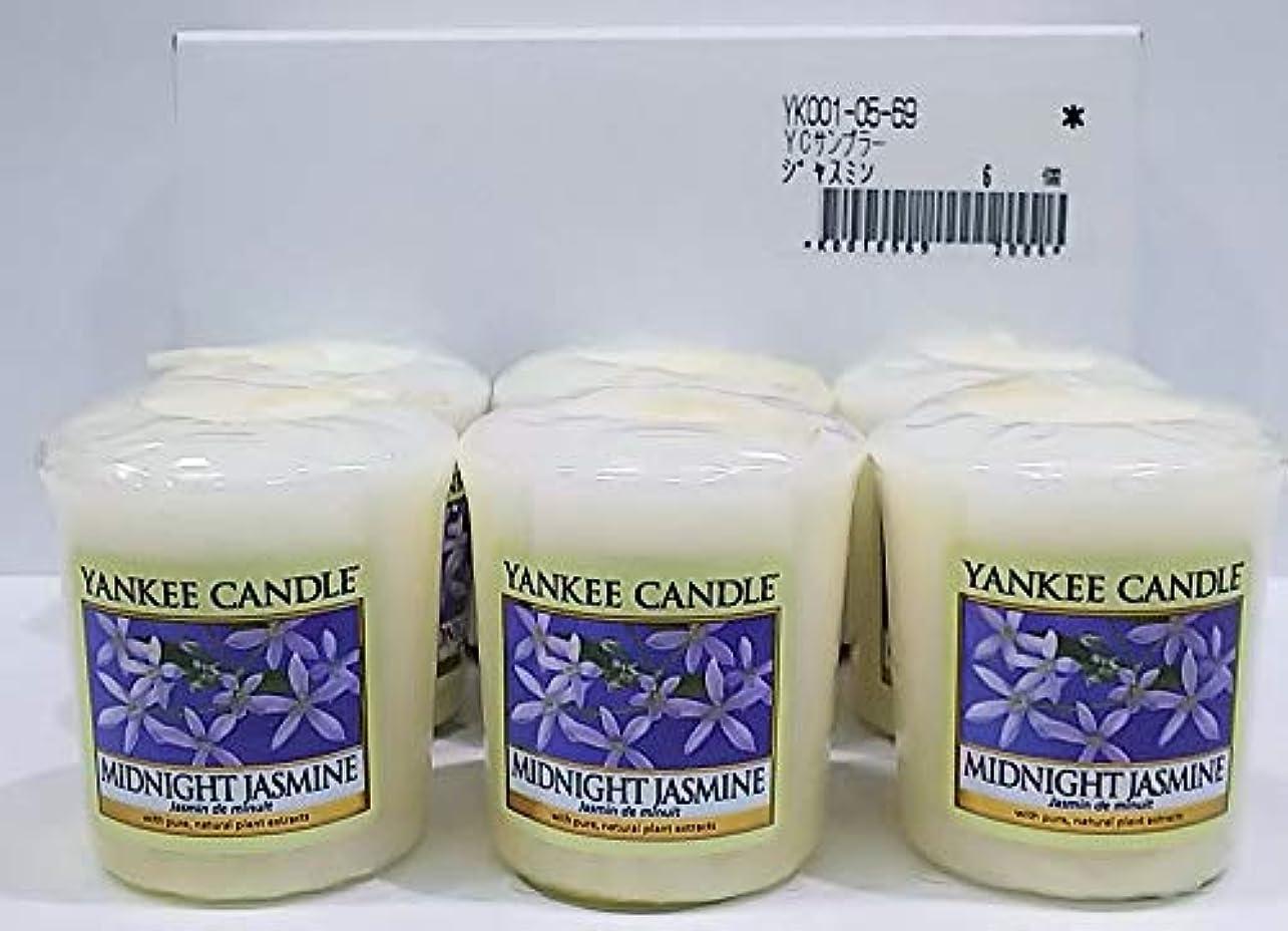 エクステント公式かどうかヤンキーキャンドル サンプラー お試しサイズ ミッドナイトジャスミン 6個セット 燃焼時間約15時間 YANKEECANDLE アメリカ製