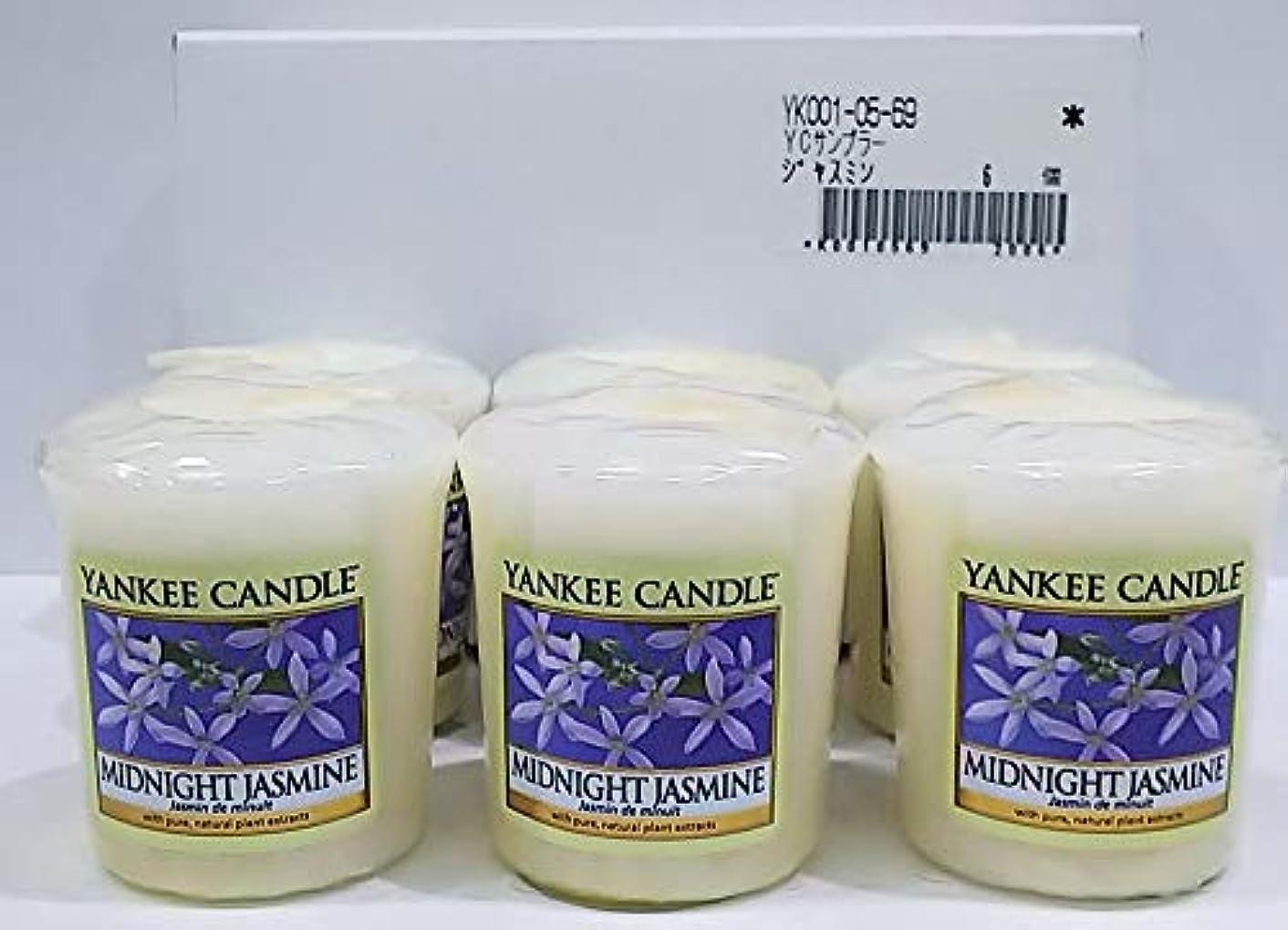 不利アシスタント鼻ヤンキーキャンドル サンプラー お試しサイズ ミッドナイトジャスミン 6個セット 燃焼時間約15時間 YANKEECANDLE アメリカ製