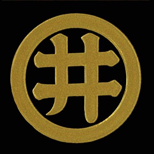 新選組 家紋 蒔絵シール 「井上源三郎 丸に井の字 金」