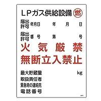高圧ガス関係の標識。 高圧ガス標識 高304 LPガス供給設備 039304 〈簡易梱包
