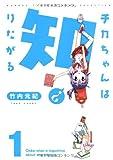 チカちゃんは知りたがる (1) (バンブーコミックス)