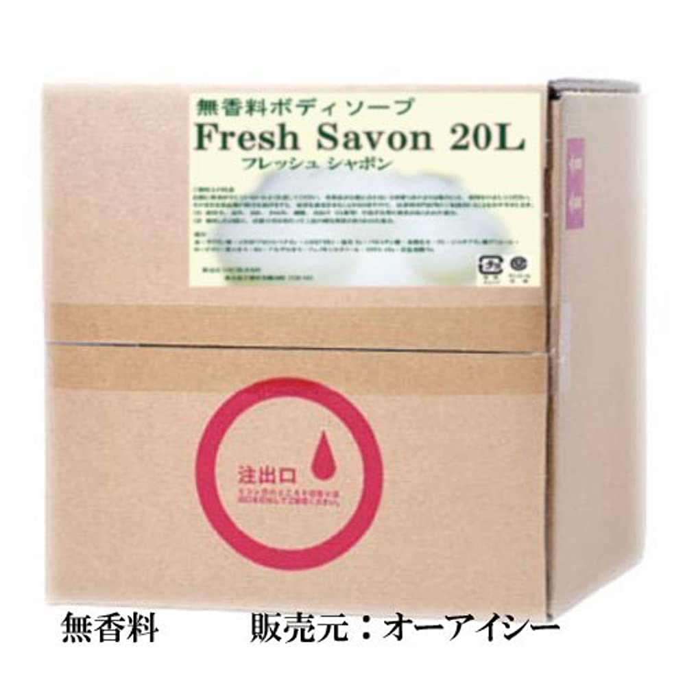 トチの実の木スラム解説業務用 無香料 ボディソープ フレッシュシャボン 20L (販売元:オーアイシー) (ホワイト)