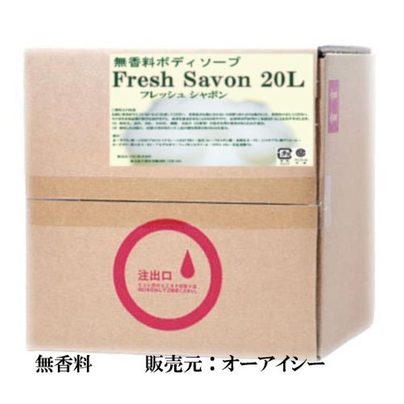 率直な植木一人で業務用 無香料 ボディソープ フレッシュシャボン 20L (販売元:オーアイシー) (ホワイト(コック付属))