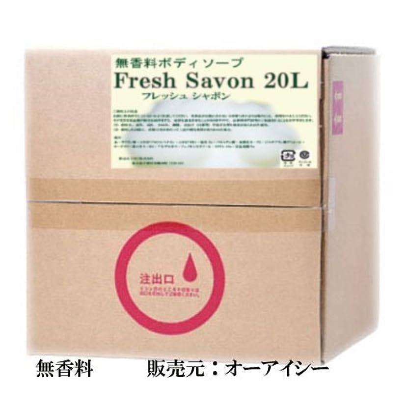 アサー定義するクリーム業務用 無香料 ボディソープ フレッシュシャボン 20L (販売元:オーアイシー) (ホワイト(コック付属))