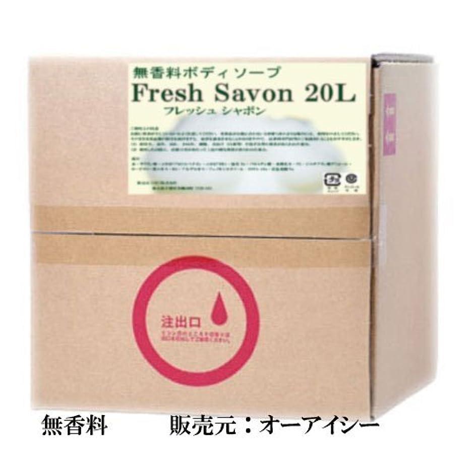 誘導洗剤前兆業務用 無香料 ボディソープ フレッシュシャボン 20L (販売元:オーアイシー) (ホワイト(コック付属))