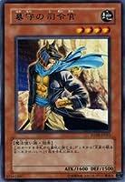遊戯王カード 墓守の司令官 FOTB-JP015R_WK