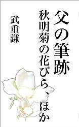 父の筆跡・秋明菊の花びら、ほか
