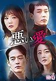 悪い愛 DVD-BOX4