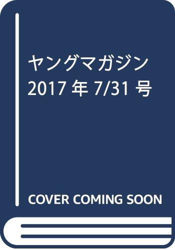 ヤングマガジン 2017年 7/31 号 [雑誌]