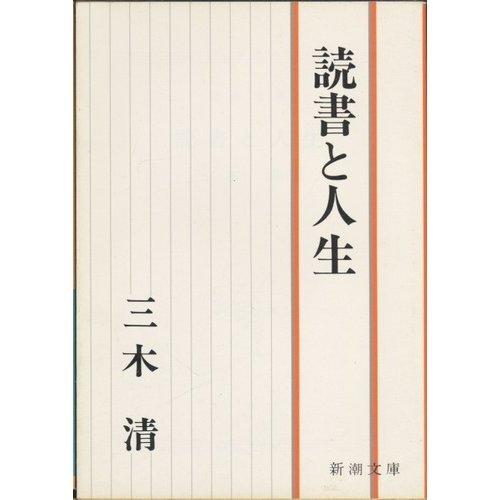 読書と人生 (新潮文庫 み 5-3)の詳細を見る