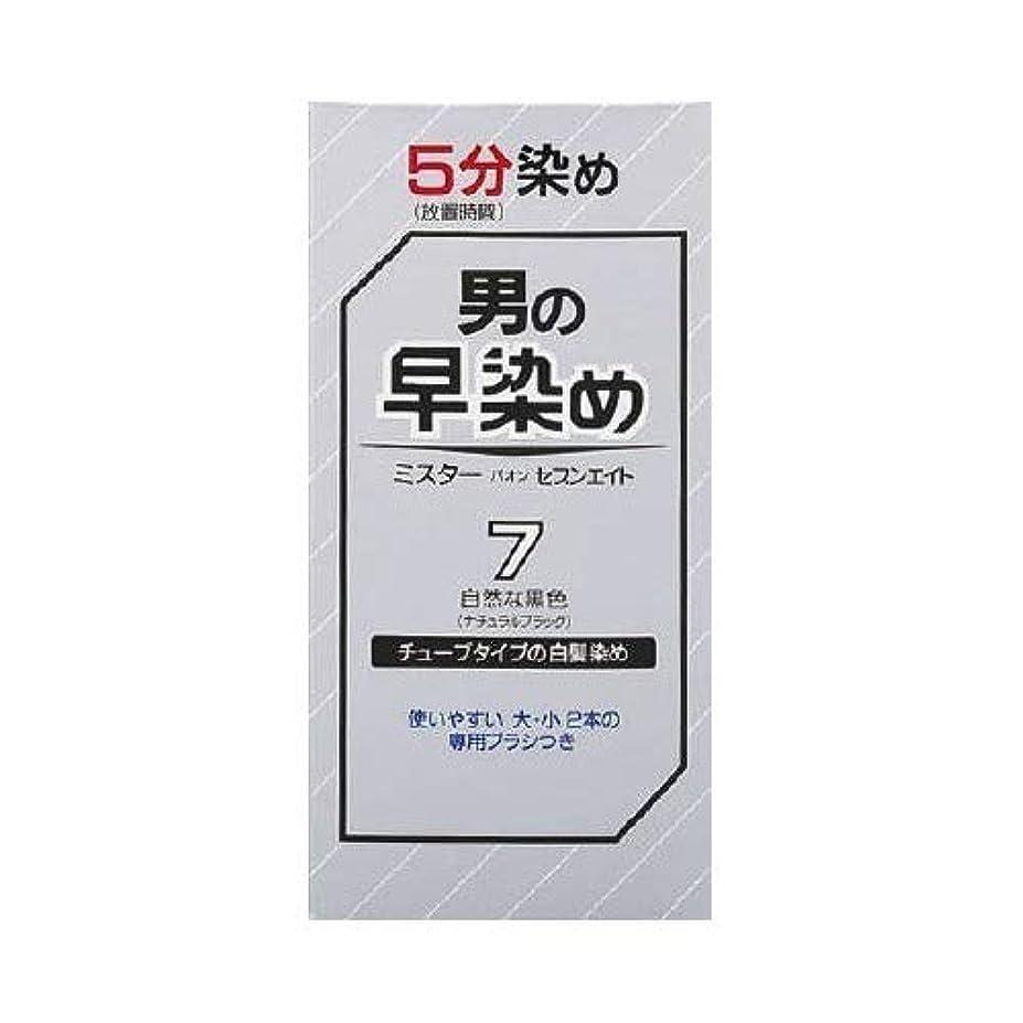 煙突ストレスの多いオートマトンミスターパオンセブンエイト 7(1セット)