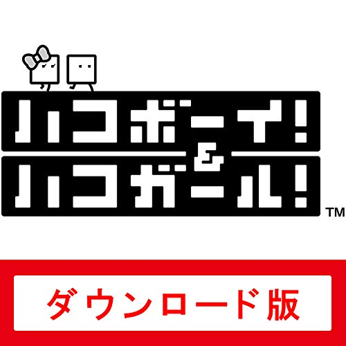 ハコボーイ! &ハコガール! |オンラインコード版