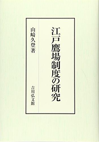 江戸鷹場制度の研究