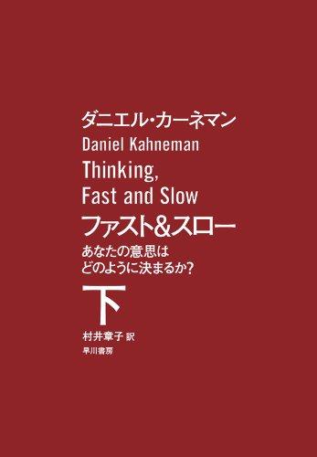 [ダニエル カーネマン, 村井 章子]のファスト&スロー (下)