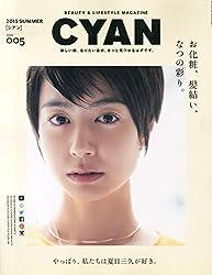 CYAN (シアン) issue 005 (NYLON JAPAN 2015年 6月号増刊)