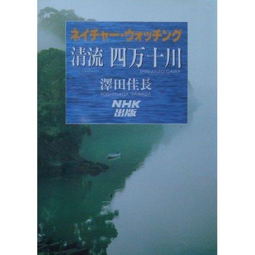 清流 四万十川―ネイチャー・ウォッチング