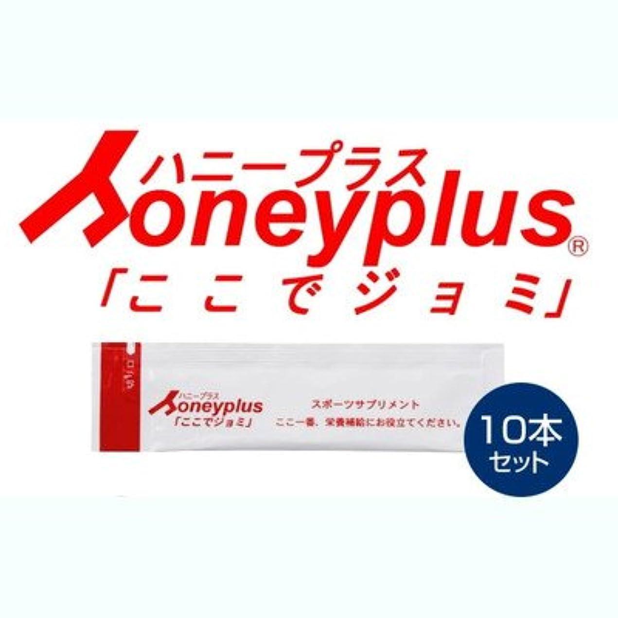 気難しい診断する苦Honeyplus「ここでジョミ」10本セット 運動時に摂るスポーツサプリメント