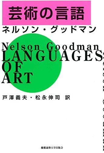 芸術の言語の詳細を見る
