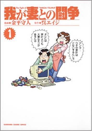 我が妻との闘争 1 (KADOKAWA CHARGE COMICS 15-1)の詳細を見る