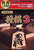 遊遊 ファミリー将棋 3