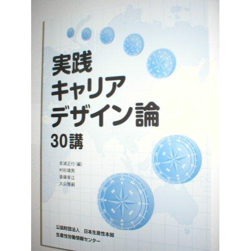 実践キャリアデザイン論 30講