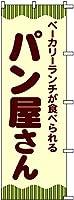 のぼり旗 ベーカリーランチが食べられるパン屋さん S73380 600×1800mm 株式会社UMOGA