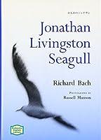 かもめのジョナサン - Jonathan Livingston Seagull【講談社英語文庫】