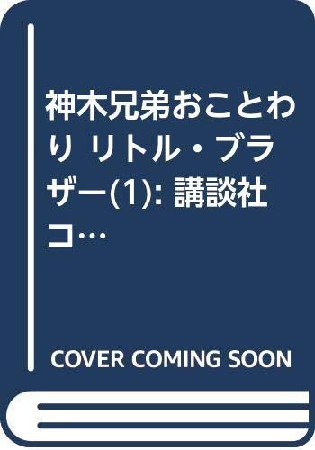 神木兄弟おことわり リトル・ブラザー(1) (講談社コミックス別冊フレンド)