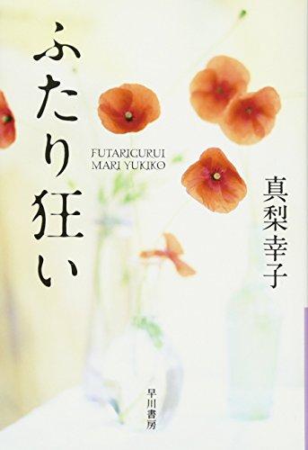 ふたり狂い (ハヤカワ文庫JA)