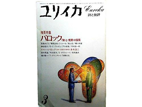 ユリイカ 1984 3月 増頁特集 バロック<知>と<悦楽>の混沌の詳細を見る